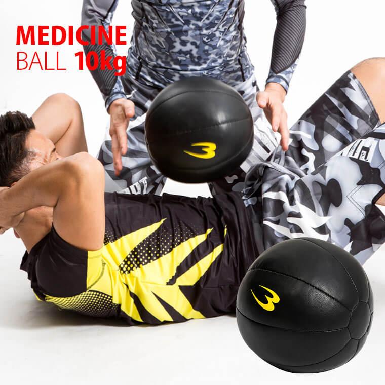 【訳あり】メディシンボール 10.0kg【BODYMAKER ボディメーカー】筋トレ 体幹トレーニング 体幹 メディシンボール トレーニング フィットネス ウエイトトレーニング