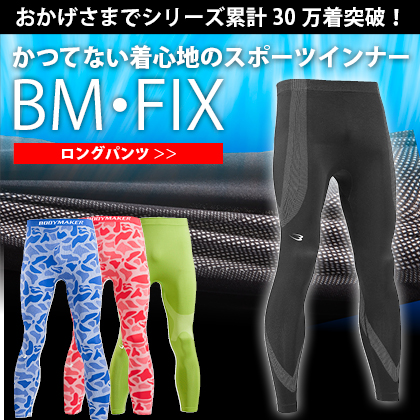 BM FIX (long pants) sportswear sweaters underwear features inner sports inner compression clothing