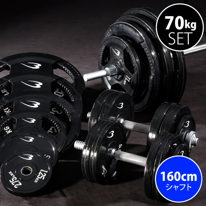 ラバーバーベルセットNR70kg (ダンベルシャフト付き)【BODYMAKER ボディメーカー】バーベル バーベルセット プレート 重り シャフト 筋トレ 筋力 筋肉 大胸筋 トレーニングジム ウエイトトレーニング ウェイトトレーニング weight 70kg