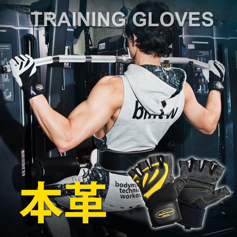 メーカー直売 トレーニンググローブ リストラップ 本革 BODYMAKER いよいよ人気ブランド ボディメーカー SALE パワートレーニング 筋力トレーニング ウエイト トレーニング ダンベル バーベル