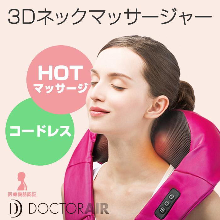 ドクターエア 3Dネックマッサージャー MN-001