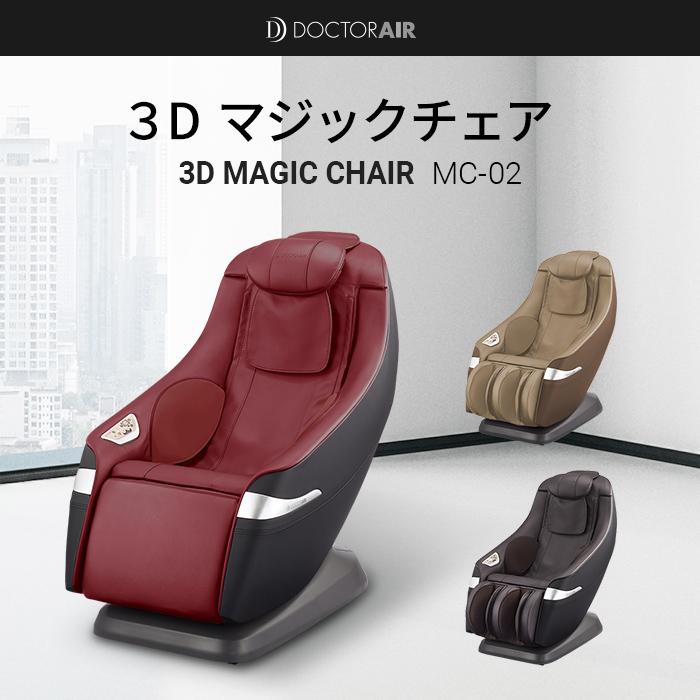 【8月25日4H限定●エントリーでP19倍】ドクターエア 3Dマジックチェア MC-02