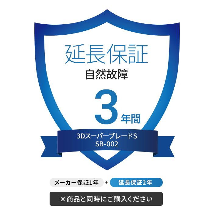 【3年延長保証】3DスーパーブレードS SB-002専用(延長保証のみ)メーカー保証1年+延長保証2年