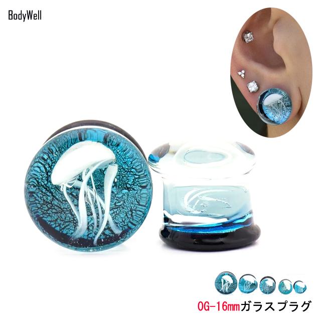 【楽天市場】0G  00G  12mm  ブルー くらげ ガラスピアス ダブルフレア ボデイピアス【BodyWell】:Bod...