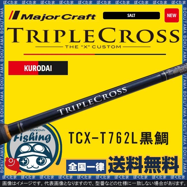 【送料無料】メジャークラフト トリプルクロス TCX-T762L 黒鯛 [ Major Craft ロッド クロダイ チヌ チニング 専用 操作性 キャスト おすすめ ] スーパーSALE エントリーでポイント10倍 スーパーSALE エントリーでポイント10倍