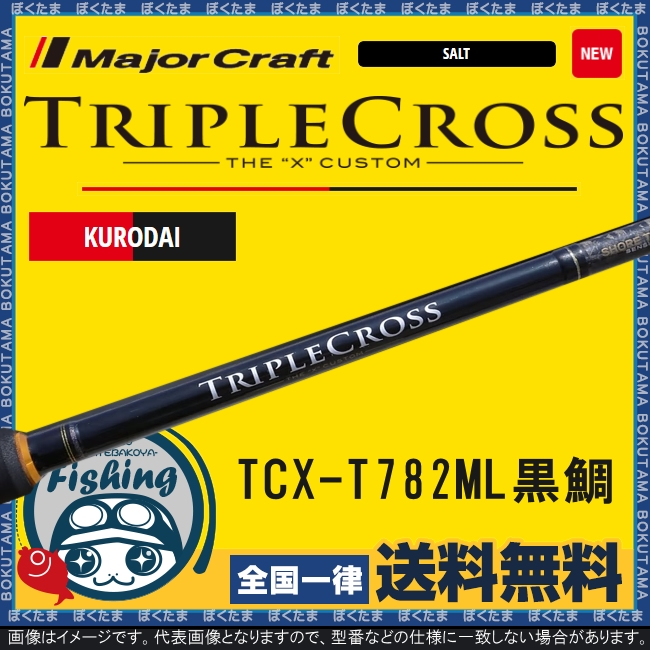 【送料無料】メジャークラフト トリプルクロス TCX-T782ML 黒鯛 [ Major Craft ロッド クロダイ チヌ チニング 専用 入門 オールラウンド おすすめ ]
