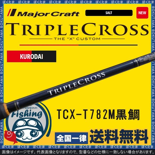 【送料無料】メジャークラフト トリプルクロス TCX-T782M 黒鯛 [ Major Craft ロッド クロダイ チヌ チニング 専用 大型 大物 フラットフィッシュ対応 おすすめ ]