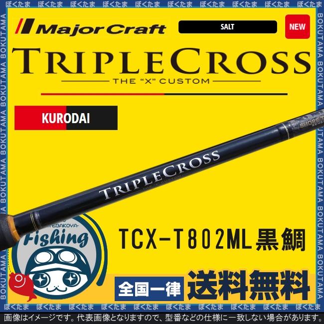 【送料無料】メジャークラフト トリプルクロス TCX-T802ML 黒鯛 [ Major Craft ロッド クロダイ チヌ チニング 専用 ロングキャスト シャロー おすすめ ]
