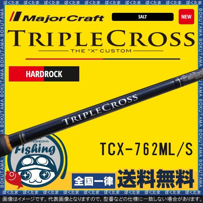 【送料無料】メジャークラフト トリプルクロス TCX-762ML/S ハードロックモデル [ Major Craft ロッド 竿 スピニングロッド 根魚 ロックフィッシュ ハードロック ]
