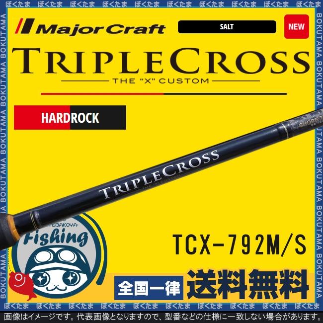 【【送料無料】メジャークラフト トリプルクロス TCX-792M/S ハードロックモデル [ Major Craft ロッド 竿 スピニングロッド 根魚 ロックフィッシュ ハードロック バットパワー おすすめ ]