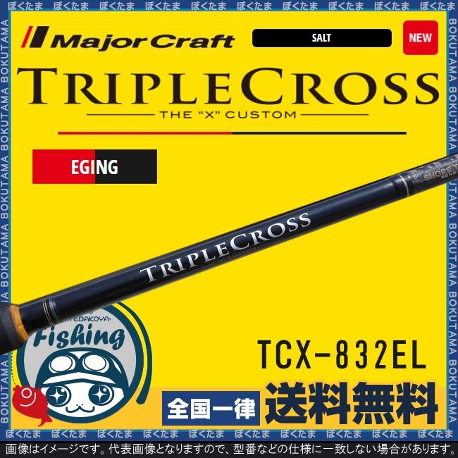 【送料無料】メジャークラフト エギングロッド トリプルクロス TCX-832EL [Major Craft ロッド エギング 使いやすい ビギナー 初心者 おすすめ]