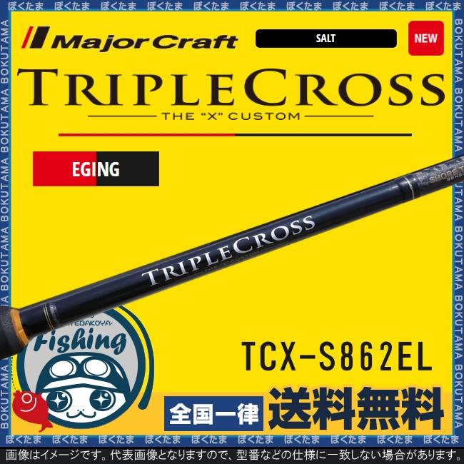 【送料無料】メジャークラフト エギングロッド トリプルクロス TCX-S862EL ソリッドティップモデル [ Major Craft ロッド ソリッドティップ エギング ハイプレッシャー おすすめ ]