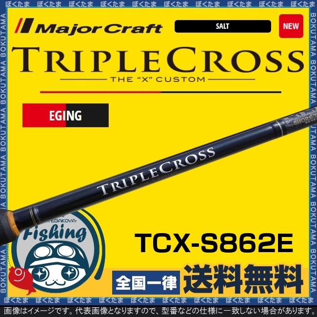 【送料無料】メジャークラフト エギングロッド トリプルクロス TCX-S862E ソリッドティップモデル [ Major Craft ロッド ソリッドティップ エギング モンスター おすすめ ]