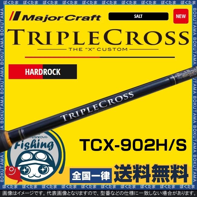 【送料無料】メジャークラフト トリプルクロス TCX-902H/S ハードロックモデル [ Major Craft ロッド 竿 スピニングロッド 根魚 ロックフィッシュ ハードロック 遠投 磯 広範囲 急深 流れ 速い おすすめ ]