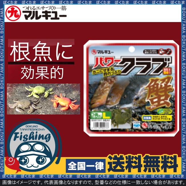 Marukyu imitation crabe Baits