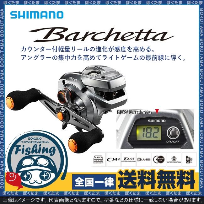【送料無料】シマノ リール NEW バルケッタ (200HG 201HG 300HG 301HG) 2017年モデル 選べる全4種 カウンター付軽量リール [ shimano simano 両軸リール 軽量 パワー 感度 おすすめ 人気 ランク ]