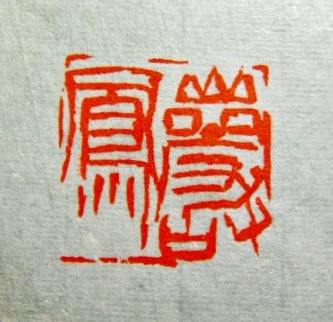 〔2.5cm〕ご希望の文字を刻します(6文字まで)幅広くお使いいただける印です。商品画像はイメージです。 【印サイズ 2.5センチ】雅号印 落款印 篆刻印 書道印 書道用具