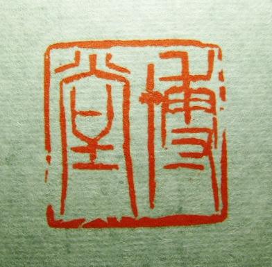 【印サイズ 5センチ】雅号印 落款印 篆刻印 書道印 書道用具