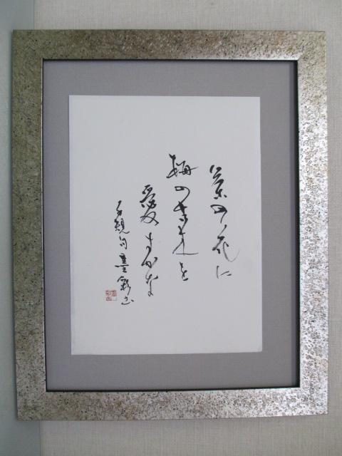 【送料無料】 茶の花に梅の古木愛すかな 子規句 【書作品・書額・額・新築祝い・ギフト・インテリア】