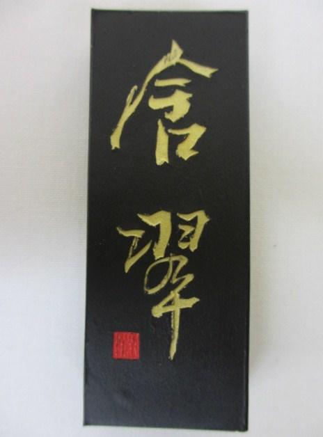 漢字 仮名条幅の清書 作品用で画仙紙向きです 低価格化 桐箱つき 墨運堂 固形墨 Seasonal Wrap入荷 書道用具 書道用品 墨液 1.0丁型 含翆 硯