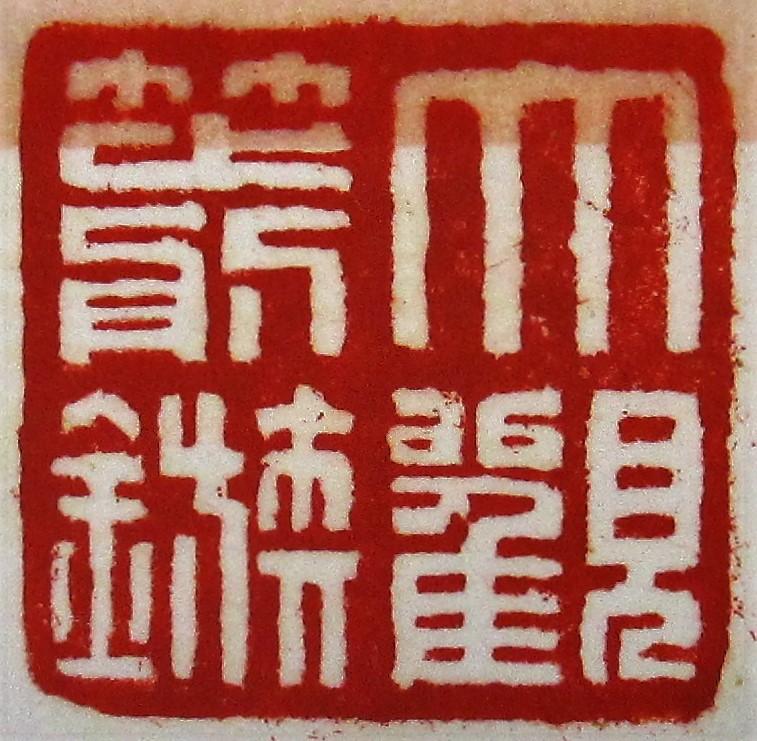 朱砂を多く使用していますので 本来の朱色が特徴の印泥です 大観印泥 1両装 箭鏃 高品質 在庫一掃