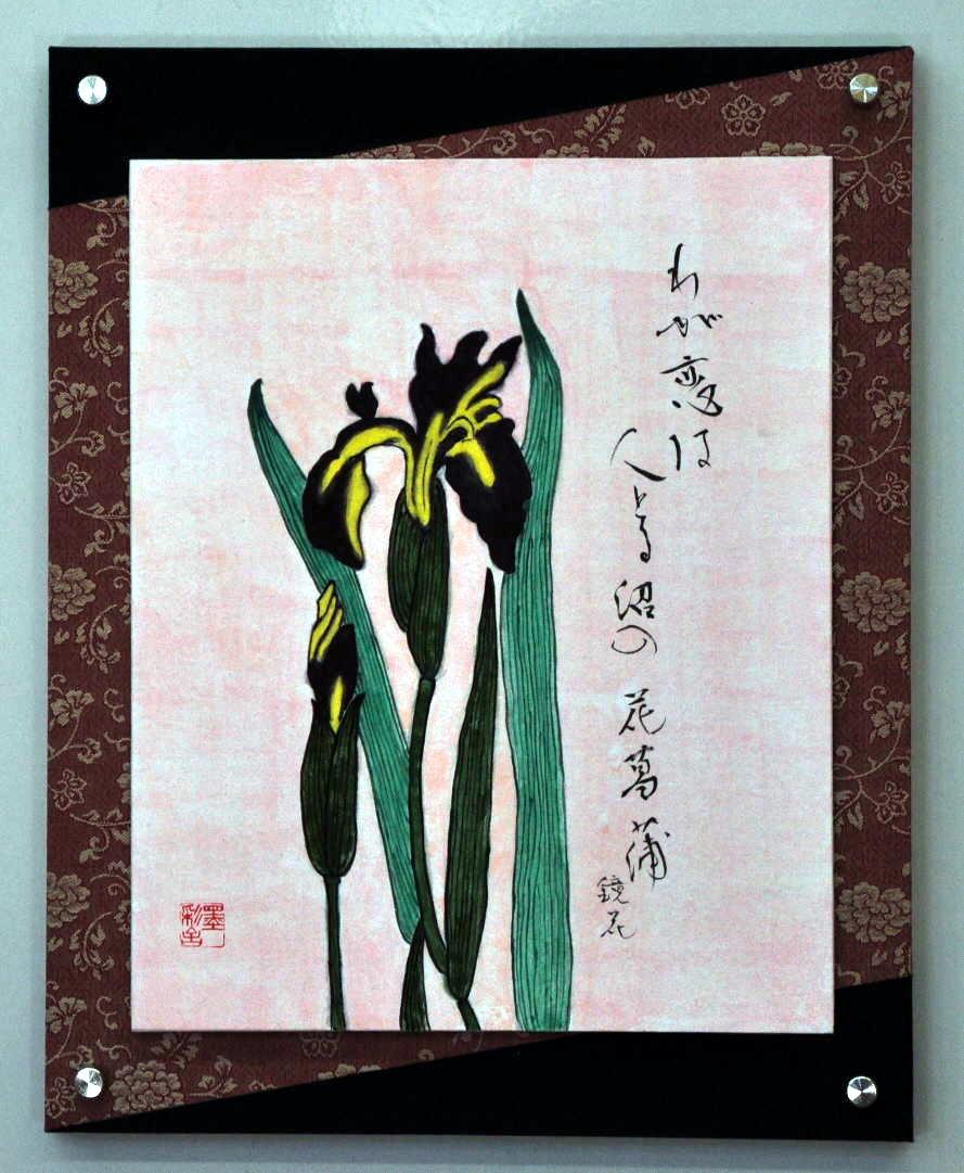 「送料無料」 花菖蒲  日本画