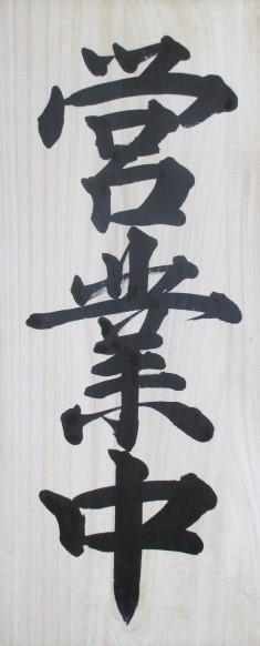 営業中 看板(木製看板、書道師範揮毫、手書き)