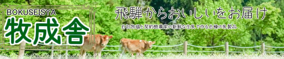 飛騨の牛乳屋・牧成舎:明治30年創業の牛乳屋、こだわりの乳製品をお届け