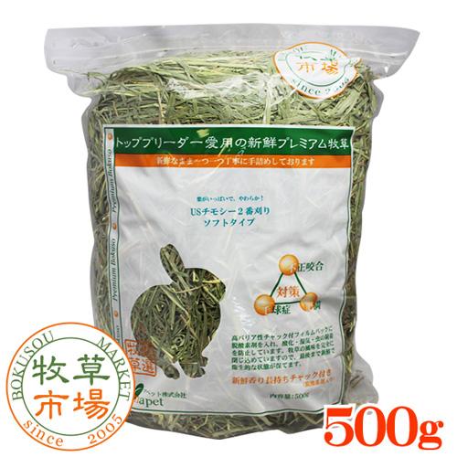 牧草市場 USチモシー2番刈り牧草 ソフトタイプ 500g (500g×1パック)