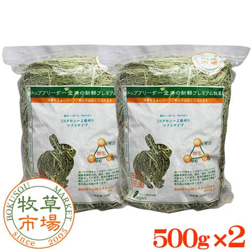 牧草市場 蔵 USチモシー2番刈り牧草 時間指定不可 ソフトタイプ 500g×2パック 1kg