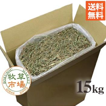 牧草市場 北海道産チモシー2番刈り牧草 15kg袋入 業務用