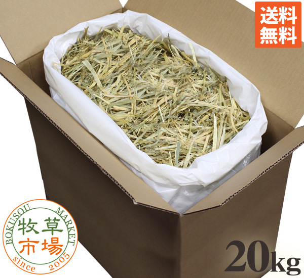 牧草市場 ウィートヘイ 20kg袋入 業務用