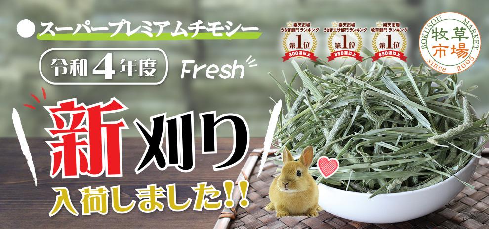 牧草マーケット:牧草専門店 トップブリーダー愛用の新鮮なプレミアム牧草を低価格でお届け!