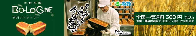 京都祇園ボローニャパン:京都祇園の繊細な技術が生みだした最高級食パンのボローニャデニッシュパン