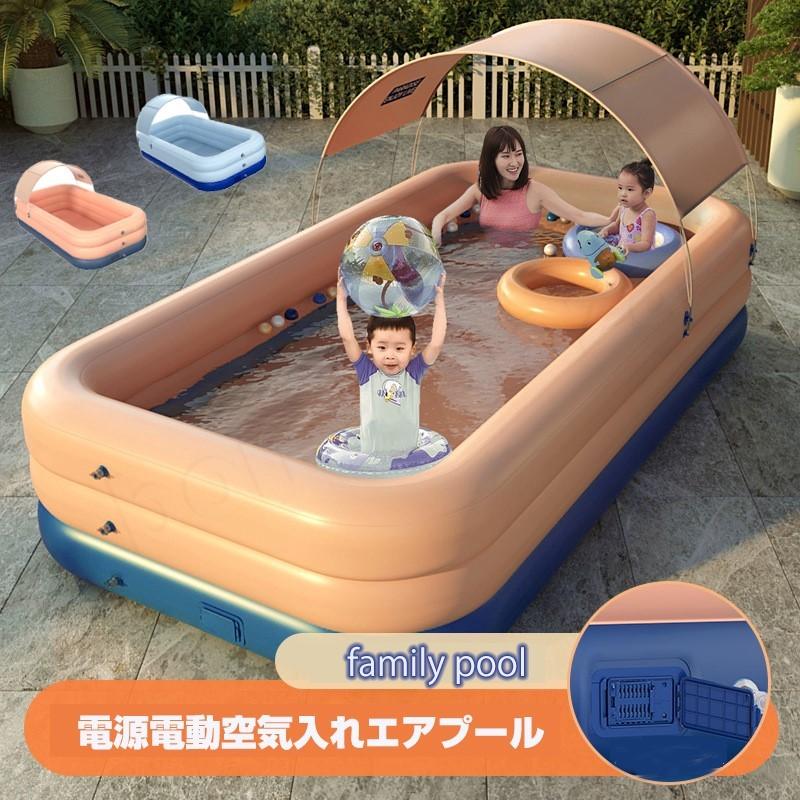 家庭用プール 子供用ビニールプール 自動充気 260 160cm エアープール 全2色 エアプール ベビープール 大型 長方形 買物 税込 ビニールプール キッズプール 水遊び 中型