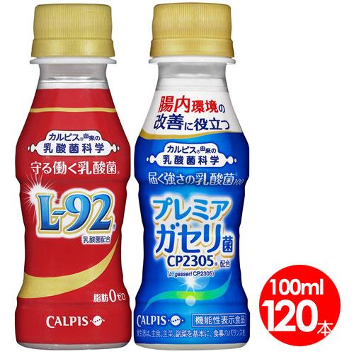 カルピス「守る働く乳酸菌L-92」60本+「届く強さの乳酸菌」60本 合計PET100ml×120本【送料無料】