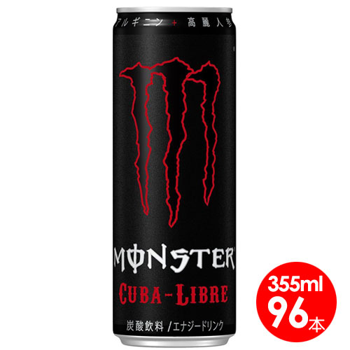 アサヒ モンスターエナジー キューバリブレ355ml缶 96本入〔炭酸飲料 エナジードリンク 栄養ドリンク もんすたーえなじー Monster Energy〕