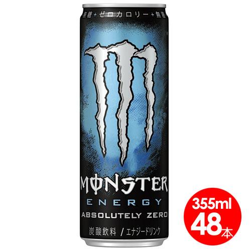 平日15時まで決済完了で当日発送 北海道送料無料 平日15時まで当日発送 アサヒ モンスターエナジー アブソリュートリーゼロ355ml缶 もんすたーえなじー 期間限定お試し価格 栄養ドリンク 年間定番 エナジードリンク Monster Energy〕平日15時まで決済完了で当日発送 48本入〔炭酸飲料
