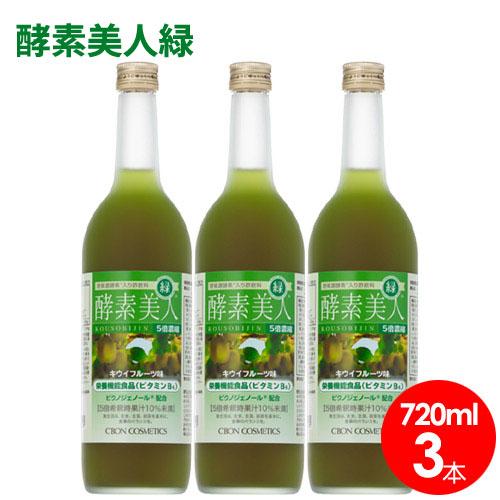 シーボン 酵素美人緑(PJ)3本セット(5倍濃縮・キウイフルーツ味)720ml 【送料無料】