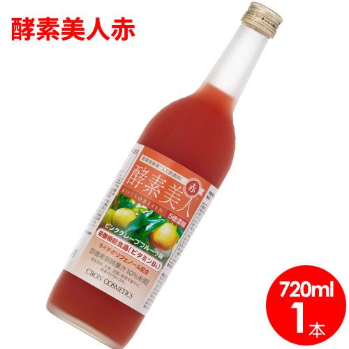 ピンクグレープフルーツ味にコエンザイムQ10を加えた爽やか酵素飲料です シーボン 推奨 酵素美人赤 5倍濃縮 720ml 男女兼用 グレープフルーツ味 送料無料
