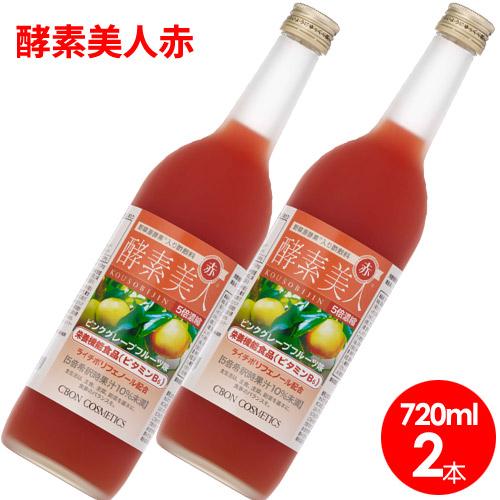 ピンクグレープフルーツ味にコエンザイムQ10を加えた爽やか酵素飲料です 人気激安 お得な2本セット 2本セット シーボン 酵素美人赤 グレープフルーツ味 720ml 5倍濃縮 国際ブランド 送料無料
