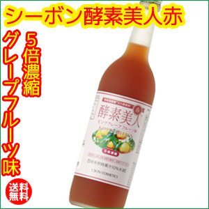 シーボン 酵素美人赤(5倍濃縮・グレープフルーツ味)720ml 【送料無料】