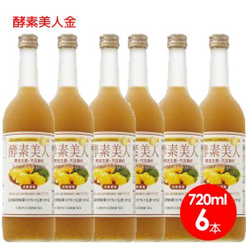 【6本セット】シーボン 酵素美人金(4倍濃縮・黄金生姜・大生姜味)720ml 【送料無料】