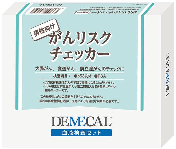 デメカル 男性向けがんリスクチェッカー【送料無料】