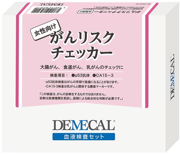 デメカル 女性向けがんリスクチェッカー【送料無料】