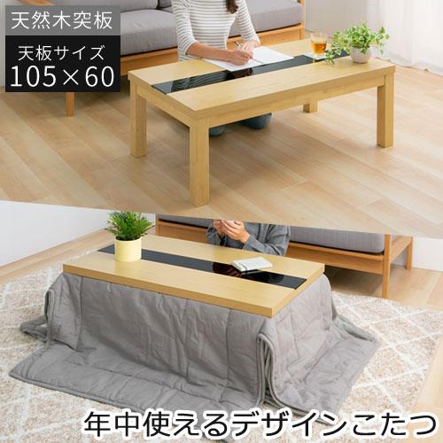 \クーポンで送料無料/ センターテーブル 木製 ガラス こたつ ウォールナット/ナチュラル/ホワイト TBLUA0190