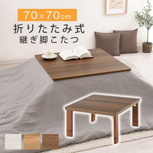 Bon Kagu Flat Heaters Kotatsu Slim Folding Kotatsu Kotatsu Table