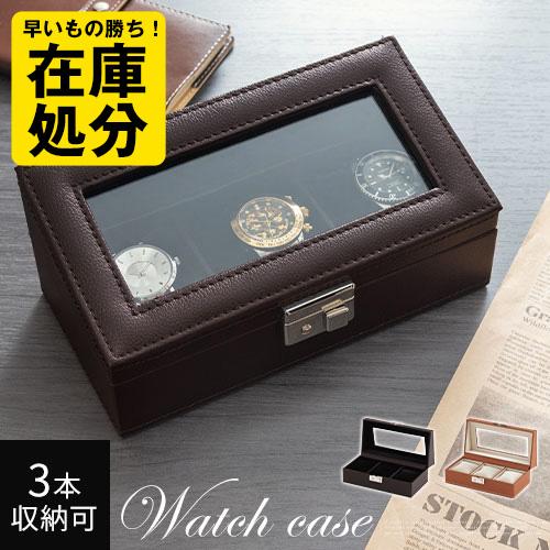 ウォッチケース コレクションボックス 腕時計収納ケース ディスプレイ おしゃれに飾る 重厚感 ラグジュアリー レザー調 かっこいい 腕時計ケース 収納ボックス 3本用 鍵付き 腕時計 ケース 収納 収納ケース 3本 腕時計収納ケース ウォッチケース ウォッチボックス ダークブラウン/キャメル ZST007128