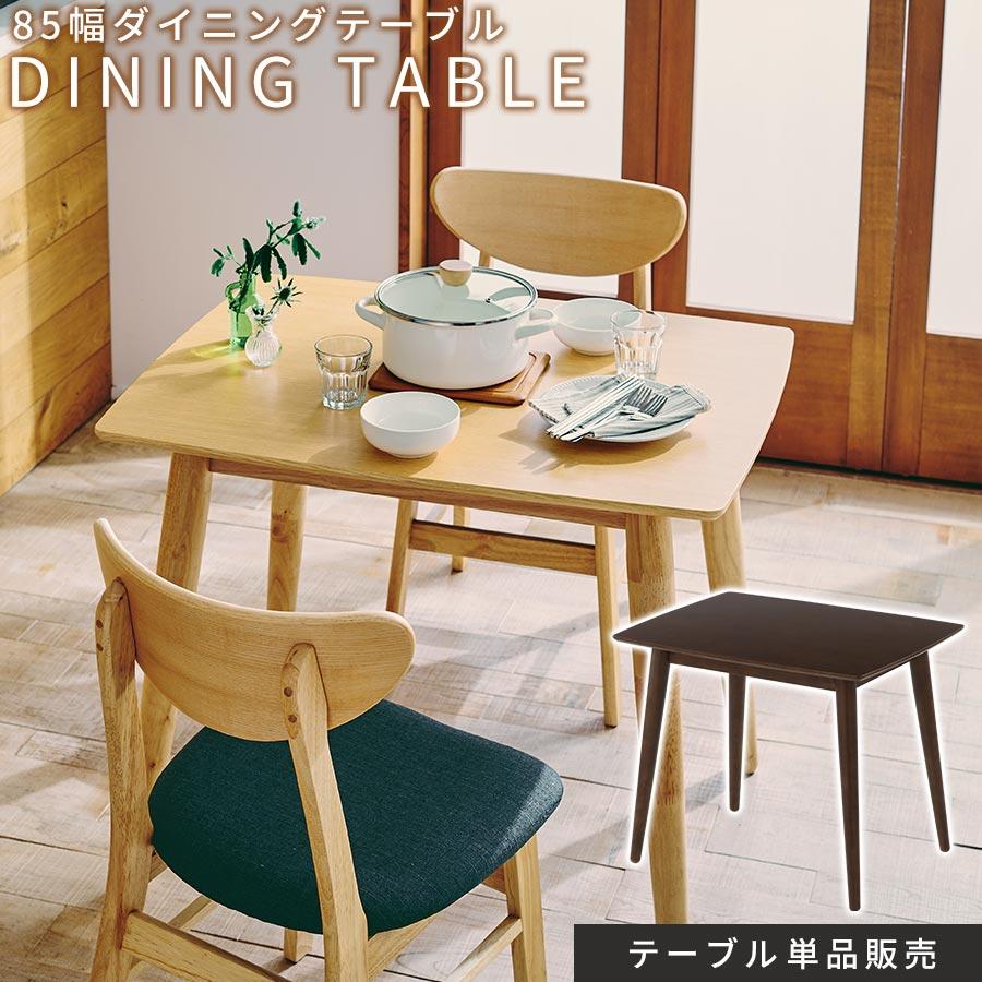 マルチテーブル 食卓テーブル 木製 テーブル 机 天然木 カフェテーブル ダイニングテーブル 長方形 ウッドテーブル 木目 リビングテーブル 食卓机 食堂テーブル 木製家具 リビング ダイニング ナチュラル ウォールナット おしゃれ