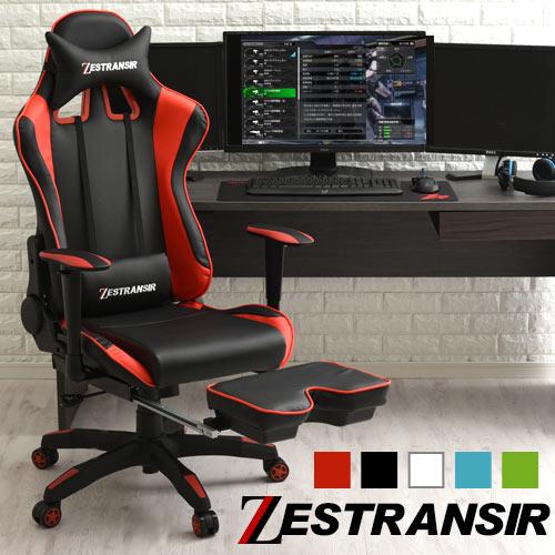 <2,820円相当ポイントバック> ZESTRANSIR リクライニングチェア 昇降式 フットレスト アームレスト付き オットマン一体型 全5色 CHR100187